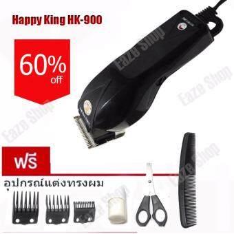 Eaze Happy King ปัตตาเลี่ยน Proclipper รุ่น HK-900 (สีดำ)