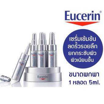 Eucerin Hyaluron Filler Concentrate Serum (ขนาดพกพา 1 หลอด 5 ml) เซรั่มสูตรเข้มข้น สำหรับผิวบาง มีริ้วรอยลึก หย่อนคล้อย