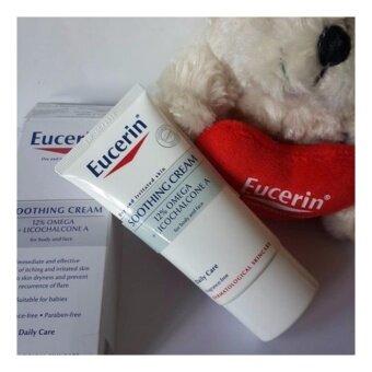 Eucerin Omega Soothing Cream ยูเซอรีน โอเมก้า ชูทติ้ง ครีม 50ml ผิวอักเสบ แห้ง แดงและคัน ผื่นภูมิแพ้(ตัวสินค้ามีการซีล)