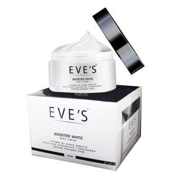 รีวิวพันทิป EVE's Booster White Body Cream ครีมบำรุงผิว สูตรเข้มข้น ขนาด 100ml. (1 กล่อง)