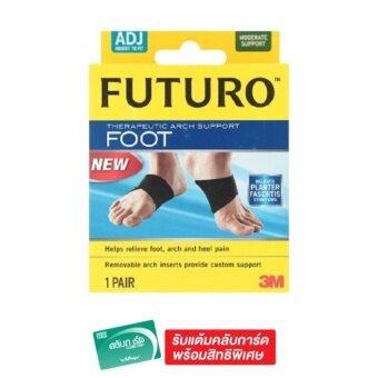 FUTURU FOOT ฟูทูโร่ อุปกรณ์พยุงอุ้งเท้า ปรับกระชับได้