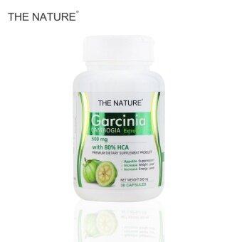 อยากขาย ผลิตภัณฑ์เสริมอาหารร่างกาย Garcinia Cambogia Extract Weight loss pill The Nature สารสกัดจากส้มแขก ช่วยลดน้ำหนัก และลดความอ้วน เดอะเนเจอร์ 1ขวด