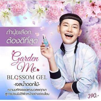 GDM Garden Me เจลน้ำดอกไม้ by Dj Nui ดีเจนุ้ย