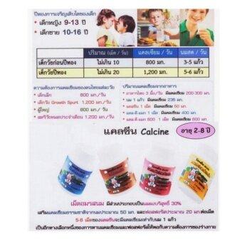 Giffarine Calcine Milk      ()  100 x2 - 5