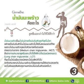 giffarineโคโคนัท ออยล์ Coconut Oil น้ำมันมะพร้าวน้ำมันมะพร้าวสกัดเย็น