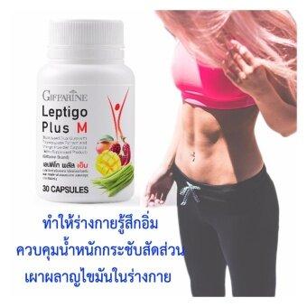 เลปติโกว์ พลัส เอ็ม giffarine Leptigo In addition M ผลิตภัณฑ์ดูแลรูปร่างควบคุมน้ำหนักและกระชับหุ่น 1 กระปุก (1 กระปุก มี thirty เม็ด)