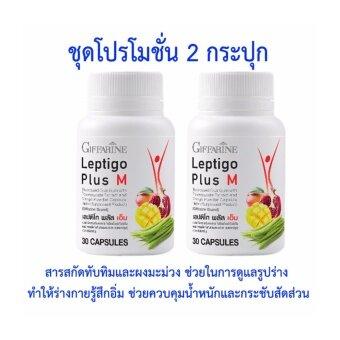 ต้องการขาย เลปติโกส์ พลัส เอ็ม giffarine Leptigo Plus Mirielle ช่วยเผาผลาญไขมันในร่างกาย 2 กระปุก (1 กระปุก มี fifty เม็ด)