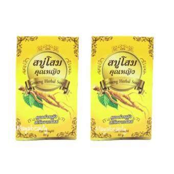 สบู่โสมคุณหญิง Ginseng Herbal Soap ขนาด 80 กรัม (2 ก้อน)ผิวขาวกระจ่างใส
