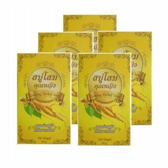 สบู่โสมคุณหญิง Ginseng Herbal Soap 80 g ( 5 ก้อน)