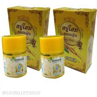 Ginseng Herbal Soap & Toner สบู่โสมคุณหญิงและโทนเนอร์ลูกโสมคู้จิ้นขจัดความดำ เผยผิวกระจ่างใส ทำความสะอาดล้ำลึก 140 ML. (1เซต4ชิ้น)