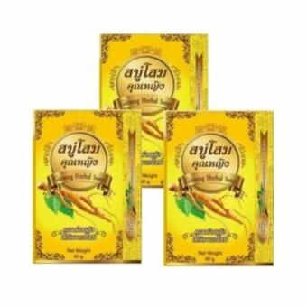 รีวิวพันทิป Ginseng Herbal Soap สบู่โสมคุณหญิง 80 g. ( 3 ก้อน )