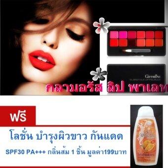 Glamorous Lip Palette ลิปสติค ลิปทาปาก ลิปพาเลท 12 เฉดสีสุดหรู ตลับเดียว ใช้ง่าย พกพาสะดวก ให้สีสันสดใส ติดทนนาน ขนาด15.0กรัมฟรี โลชั่น บำรุงผิวขาว กันแดด SPF30 PA+++ กลิ่นส้ม 1 ชิ้น มูลค่า199บาท