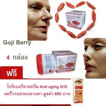 Goji Berry Whitening Facial Cream ครีมโกจิเบอรี่ลดเลือนริ้วรอย ปรับผิวขาว 4 กล่อง แถมฟรี โกจิเบอรี่อายครีม Anti aging Q10 ลดรอยคล้ำและลดเลือนริ้วรอยรอบดวงตา