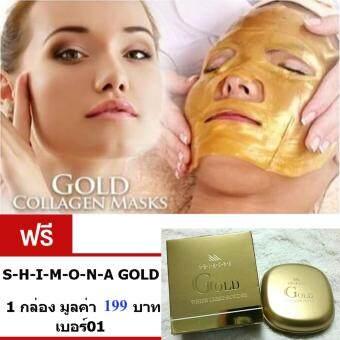 GOLD COLLAGEN MASK แผ่นมาส์คหน้าทองคำ แผ่นเจลมาร์คทองคำ มาส์กคอลลาเจน จำนวน 1 แผ่น ฟรี SHIMONA GOLD แป้งทาหน้า ปกปิดฝ้า จำนวน1กล่อง มูลค่า 199บาท เบอร์01