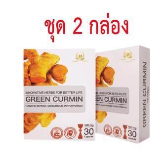 green curmin กรีน เคอมิน บรรเทาอาการกรดไหลย้อนป้องกันการเกิดแผลในกระเพาะอาหาร ลดอาการอักเสบของตับ 2 กล่อง (1กล่อง มี 30 แคปซูล)