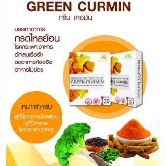 Green Curmin กรีน เคอมิน ผลิตภัณฑ์สมุนไพรเสริมอาหาร บรรเทาอาการกรดไหลย้อน และโรคกระเพาะ (30 แคปซูล)