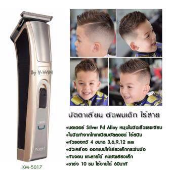 ซื้อ/ขาย Griffin-KEMEI 5017-Baby Hair Trimmer Super Silent-ปัตตาเลี่ยนไร้สายตัดเล็มผมเด็กชาย เครื่องตัดผมไฟฟ้ารีชาร์จได้สำหรับกันจอน โคนผม แกะลายผม แบตเตอเลี่ยนไฟฟ้าสำหรับเด็ก เสียงเงียบ อุปกรณ์ครบชุดพร้อมรองหวี4ขนาด อุปกรณ์ตัดผมเด็กเล็ก กรรไกรไฟฟ้า