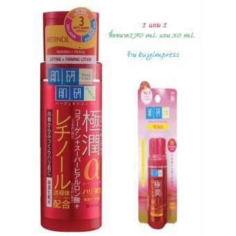 สุดคุ้ม Hada Labo 3D Hyaluronic Acid Retinol Collagen Lotion 170 ml.-+30 ml