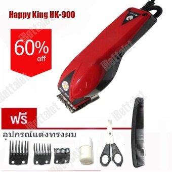 Happy King ปัตตาเลี่ยน Proclipper รุ่น HK-900 - สีแดง