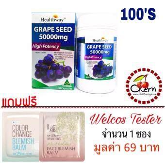 Healthway อาหารเสริม Grapeseed 50000 mg. เมล็ดองุ่นเฮลท์เวย์ 100แคปซูล (1กระปุก)
