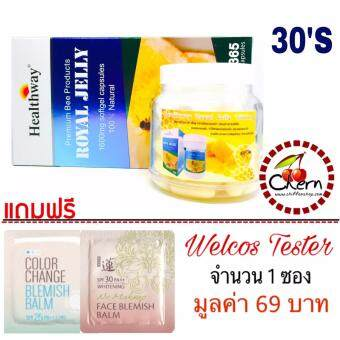 Healthway Royal Jelly 6% 1600 MG นมผึ้งเฮลล์เวย์ พรีเมี่ยม (แบ่งขาย 30เม็ด)