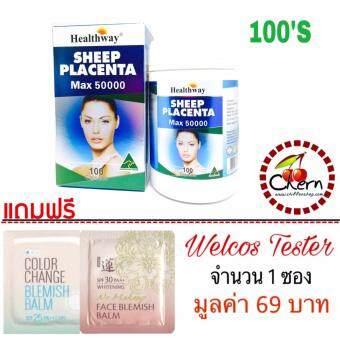 Healthway Sheep Placenta Max 50000 mg รกแกะผิวเด็ก100เม็ด (1กระปุก)