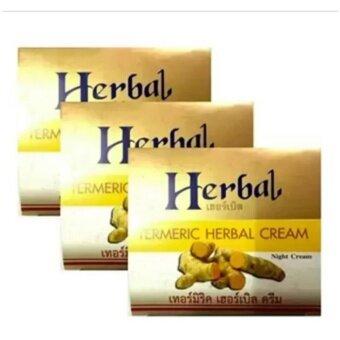 HERBAL ครีมสมุนไพร Herb ขมิ้นเกรด A 5 กรัม แพค 3 ชิ้น