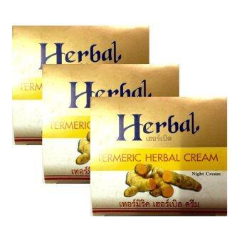 HERBAL ครีมสมุนไพร Herb ขมิ้นเกรด A แพคเกจใหม่ ภายใต้ชื่อ herbal 5 กรัม (3 กล่อง)