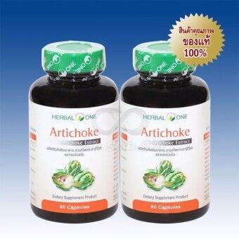 Herbal One สารสกัดเข้มข้นจากอาร์ทิโชค Artichoke 60 Capsules 2 Packs
