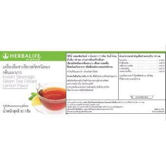 Herbalife Green Tea Extract Lemon Favor
