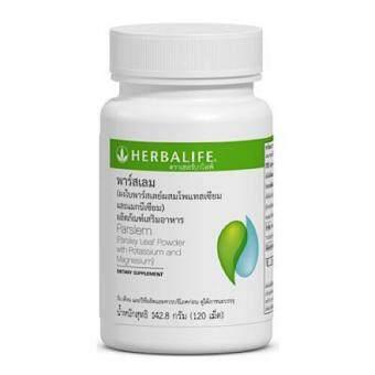 Herbalife Parslem (พาร์สเลม) ลดเซลลูไลท์ ลดอาการบวมน้ำ 120เม็ด 1 กระปุก
