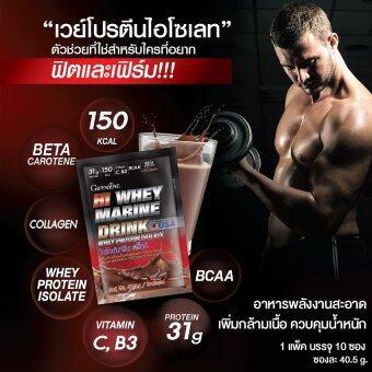 Hi Whey Marine Drink เครื่องดื่มเวย์โปรตีนเข้มข้น ผสมวิตามินเบต้าแคโรทีน และคอลลาเจน รสโกโก้ พระเอกของการเพิ่มกล้ามเนื้อควบคุมน้ำหนัก อาหารพลังงานสะอาด บรรจุ 10 ซอง (40.5g.) 1 แพ็ค