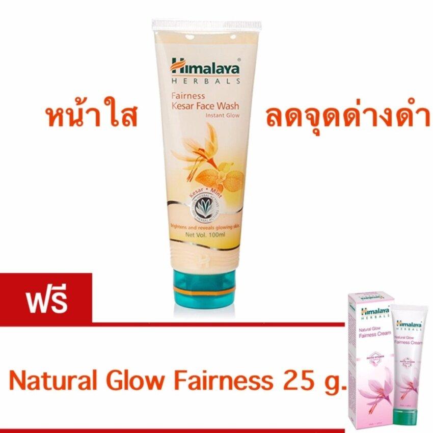 ((หน้าขาวใสไร้รอยสิว)) Himalaya Fairness Kesar Face Wash 100ml. ฟรี Glow Fairness
