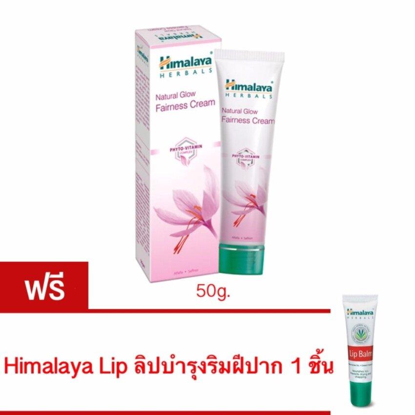 ((แถมฟรีลิปบำรุงริมฝีปาก)) ครีมปรับสภาพหน้าให้กระจ่างใส ลดจุดด่างดำ Himalaya Natural Glow Fairness Cream 50g.