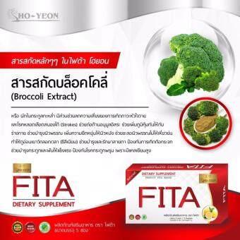 HO-YEON FITA Detox Lemon ล้างพิษ