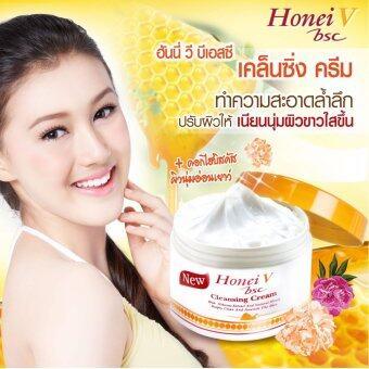 Honei v bsc Cleansing Cream แบบกระปุก - 3
