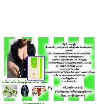 HYLI ไฮลี่ อาหารเสริม ปรับฮอร์โมน สำหรับผู้หญิง (1กล่อง) (image 2)