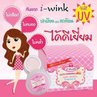 แป้งโฟมเนื้อมูส i-wink Gluta sunscreen spf 50 (3 กระปุก)