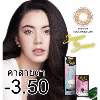 Harga Lollipop OnStyle Contact Lens Sugar Brown - 3.50
