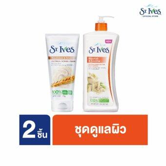Harga St. Ives SET 2 Oatmeal Scrub + Mask & Shea Butter Body Lotion