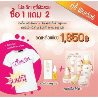 Harga Anna Bee Anti Melasma Cream Set & Anna Bee Cindy Pure white Toner 18g.x1&เสื้อยืดAnna Bee x1