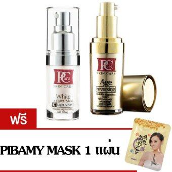 Harga AURA & TIGHTEN PORES SET (PCare White Booster Mask x1+PCare Age Reversing x1.)+ ฟรี MASK x1