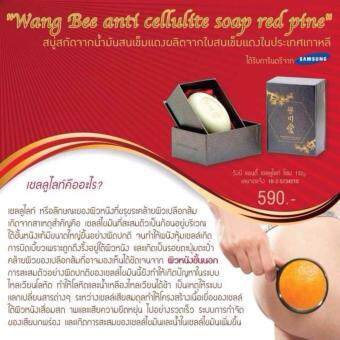 Harga Wang Bee Anti Cellulite Soap 132 g.