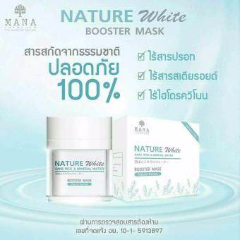 Harga MANA nature white Booster Mark