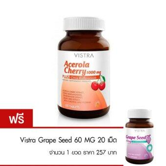 Harga Vistra Acerola Cherry 1000MG 150 เม็ด แถมฟรี Vistra Grape Seed 60 MG 20 เม็ด