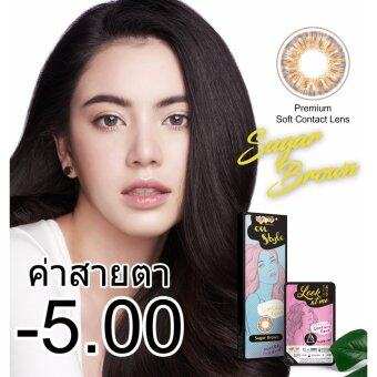 Harga Lollipop OnStyle Contact Lens Sugar Brown - 5.00