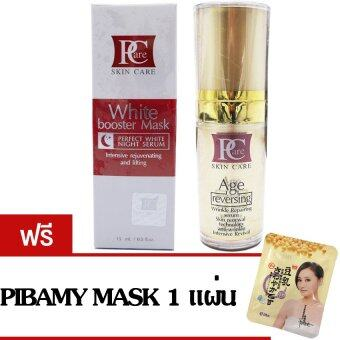 Harga Pcare skincare AURA & TIGHTEN PORES SETฟรีMASK x1