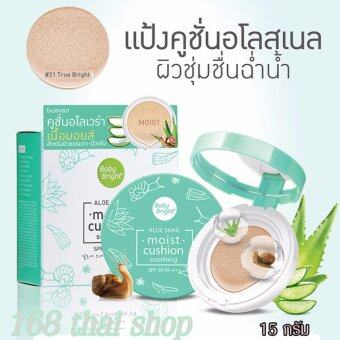 Harga karmart Aloe Snail Moist Cushion SPF50 PA+++ 15g Baby Bright no.21 true bright เหมาะสำหรับผิวขาว