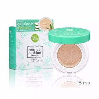 Harga Baby Bright Aloe Snail Moist Cushion SPF50 PA+++ 15g.No.23 Nartrual Bright สำหรับผิวขาว ผิวผสม