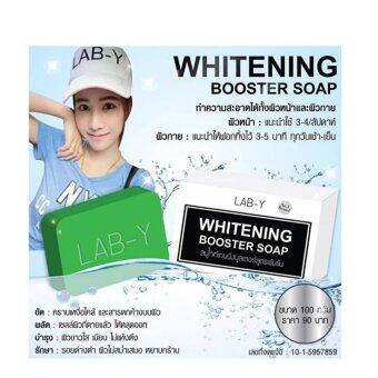 Harga แพคคู่ Lab-Y Whitening Booster Soap 100 g.